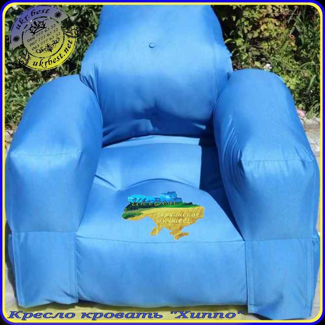 Уникальный дизайнерский трансформер - кресло-кровать Хиппо небесно голубого цвета, которое украсит любой интерьер или придаст изюминку ландшафтному дизайну сада возле дома!.. Портфолио UkrBest.