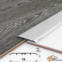 Порог алюминиевый 80х5.5мм без покрытия длина 2.7 метра