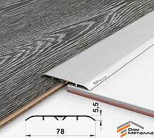 Порог алюминиевый 80х5.5мм AS Серебро длина 0.9 метра