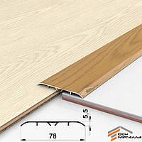 Порог алюминиевый 80х5.5мм РУСТИК длина 0.9 метра