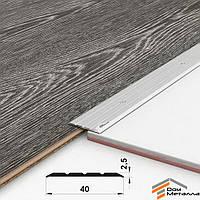 Порог алюминиевый плоский 40х2.5мм без покрытия длина 0.9 метра