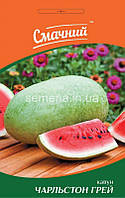 Насіння Кавун  овальний Чарльстон Грей 3 г ТМ Смачний Професійне насіння