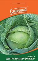 Насіння капуста Дитмаршер Фрюєр 1 г ТМ Смачний Професійне насіння