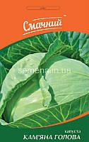 Насіння капуста Кам'яна голова  1 г ТМ Смачний Професійне насіння