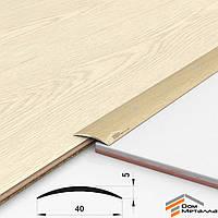 Порог алюминиевый полукруглый 40х5мм ДУБ БЕЛЫЙ длина 2.7 метра