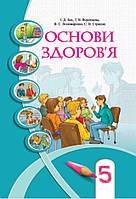 Основи здоров'я. 5 клас. Бех І.Д. Воронцова Т.В та інш.