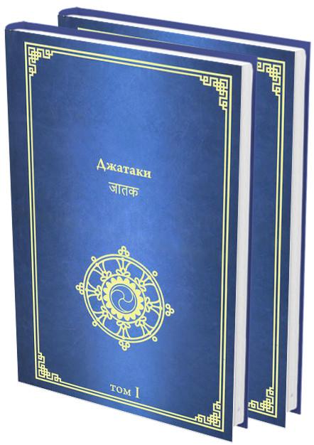 Джатаки 2 тома
