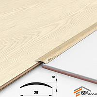 Порог алюминиевый полукруглый 28х5мм ФИАМ СВЕТЛЫЙ длина 0.9 метра