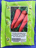 Семена моркови сорт Королева осени 250 гр (563219043)