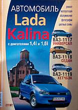 Книга LADA KALINA   1,4i • 1,6i    Ремонт • Эксплуатация •  Обслуживание