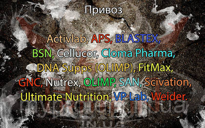 Поступление: Activlab, APS, BLASTEX, BSN, Cellucor, Cloma Pharma, DNA Supps (OLIMP), FitMax, GNC, Nutrex, OLIMP, SAN, Scivation, Ultimate Nutrition, VP Lab, Weider.