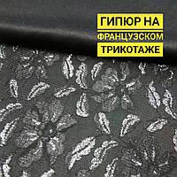 Гипюр черный на французском трикотаже сдублированые ткани, шир 145см