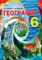 География. 6 класс. Бойко В.М, Михели С.В