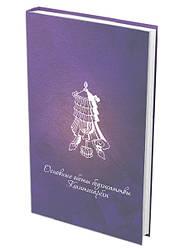 Основные обеты Бодхисатвы Кшитигарбхи