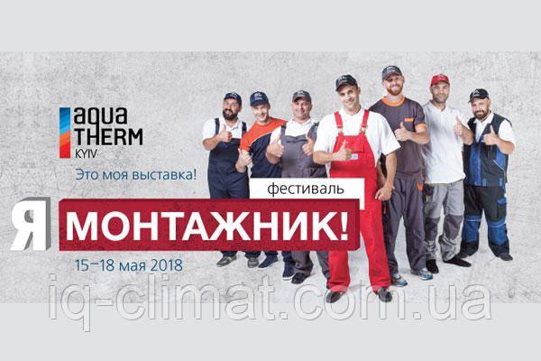 Фестиваль "Я - МОНТАЖНИК"