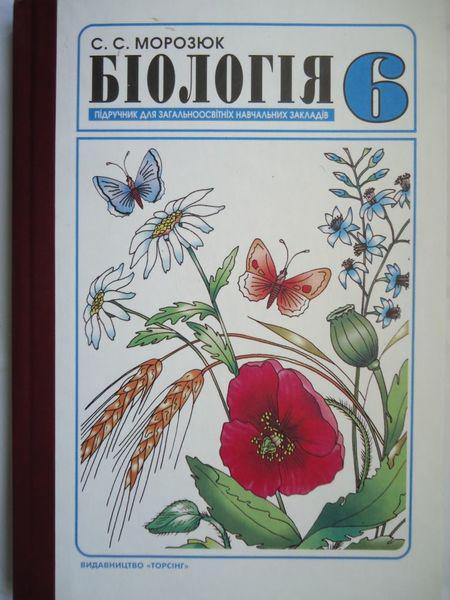 Біологія 6 клас морозюк