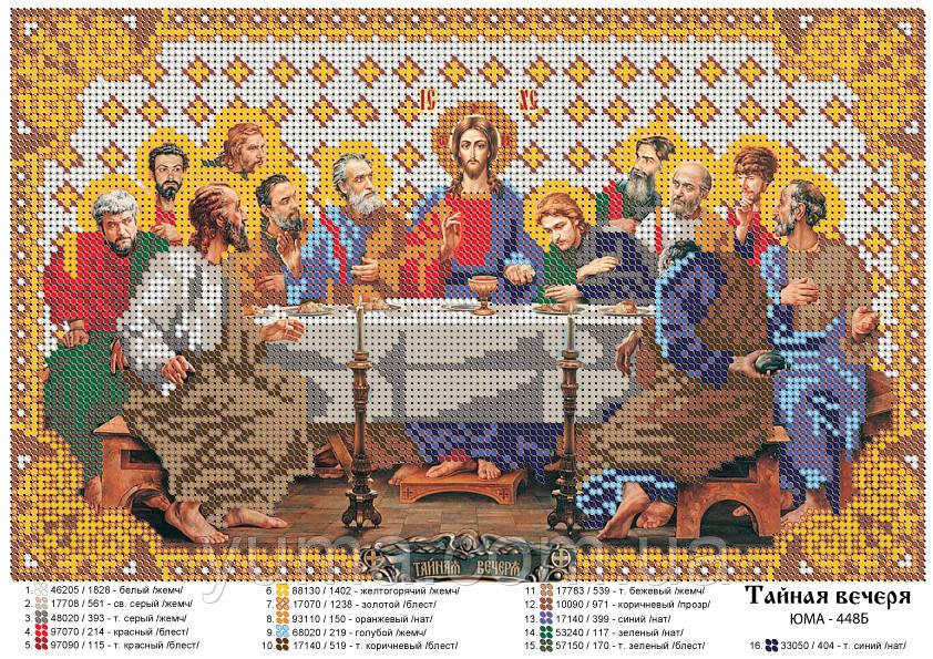 Схема для вышивания бисером Тайная вечеря