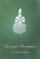 Йога-сутры Патанджали (11 синхронных переводов)