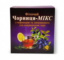 Фиточай № 10 Черника-Микс с черникой и лимонником 20шт.Фитопродукт