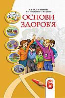 Основи здоров'я. 6 клас. Бех  І.Д., Воронцова Т.В., Пономаренко  В.С.