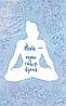 Йога – путь сквозь время