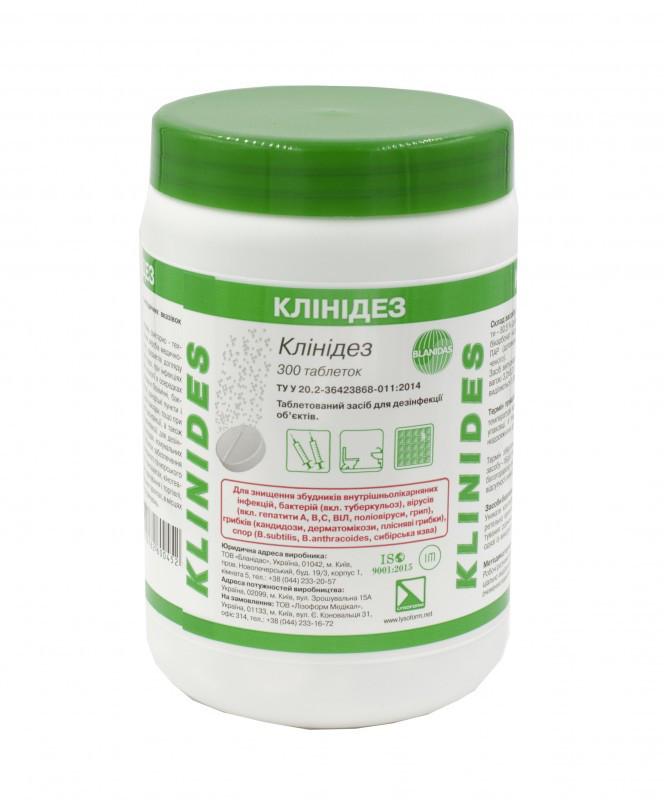 Клинидез хлорное дезинфицирующее средство (300 таблеток), 1 кг