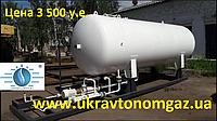 Газовая емкость, Бочка, цистерна, резервуары для пропана 10 кубов, СУГ, пропан-бутан