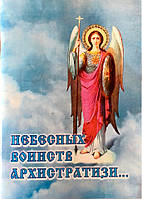 Небесних воїнств Архистратизи., фото 1