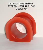 Втулка крепления рулевой рейки с ГУР GEELY CK (ID=40.5mm)