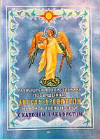 Размышления христианина посвященные Ангелу Хранителю на каждый день, фото 1