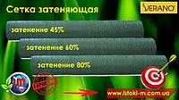 Затеняющая сетка Verano в рулоне 3,6х50 м (затенение 80%), фото 1