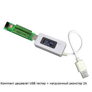 USB тестер струму і напруги kcx-017 для перевірки зарядок/кабелів/Power Bank + навантажувальний Резистор 2А