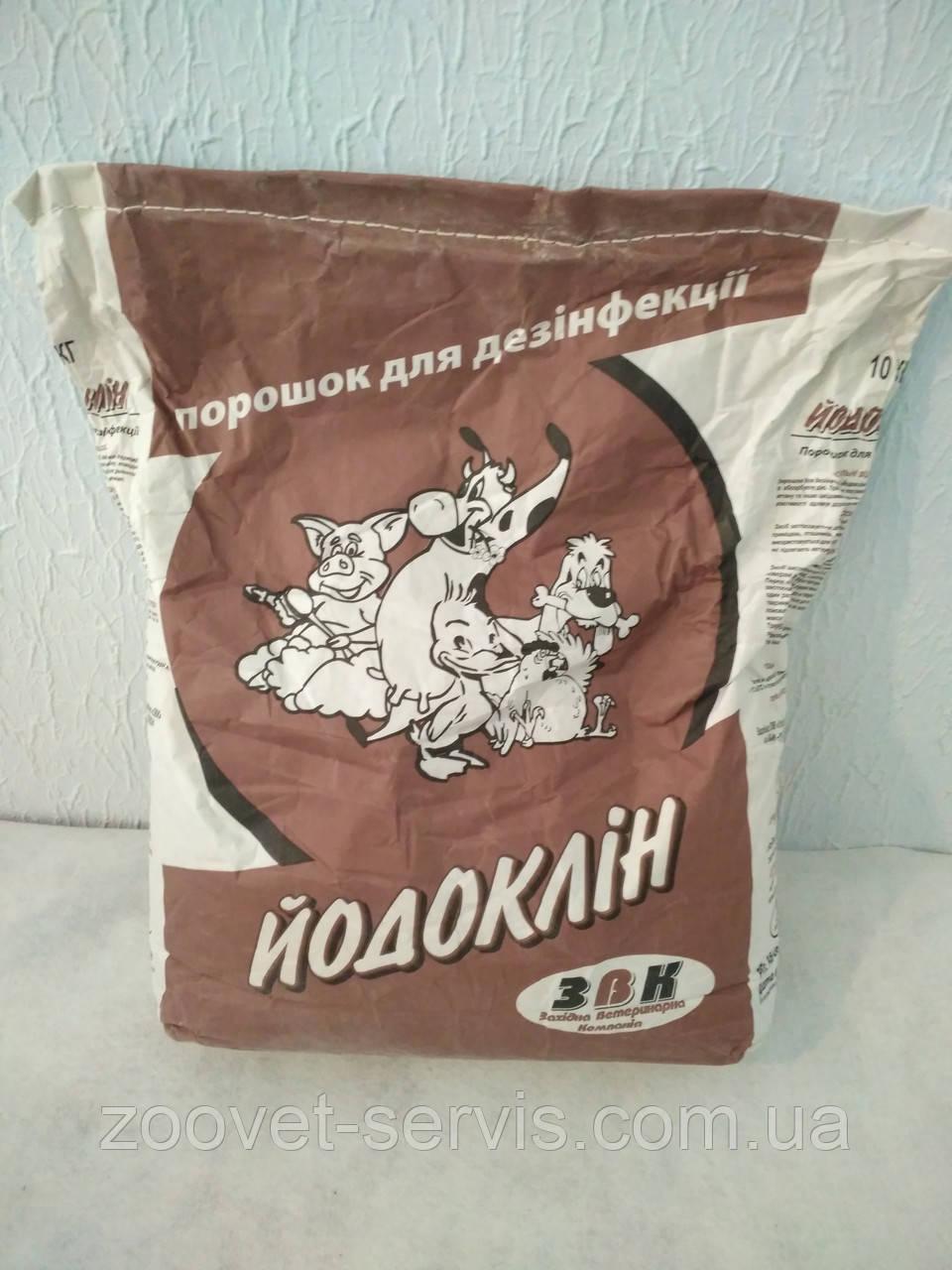 Дезинфицирующий порошок с йодоформом Йодоклин 10 кг