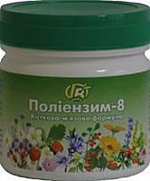 Полиэнзим-8 -280г- костно-мышечная формула - Грин-Виза