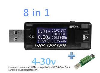 USB тестер KWS-MX17 4-30V 5A для перевірки зарядок/кабелів/Power Bank + навантажувальний резистор до 2А