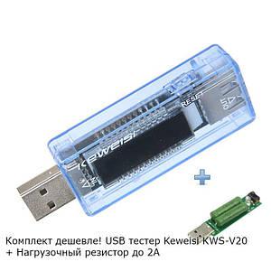 USB тестер Keweisi KWS-V20 4-20V для перевірки зарядок/кабелів/Power Bank +навантажувальний Резистор до 2А