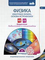Облако знаний: подготовка к олимпиадам. Задачник по физике: квантовая физика, основы астрофизики, 10–11 классы