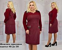 Женское красивое платье 48 до 58