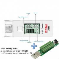 Комплект USB тестер тока и напряжения UNI-T UT658 для проверки зарядок/Power Bank + резистор нагрузочный до 2А