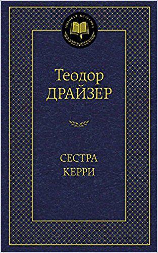 Сестра Керри. Теодор Драйзер