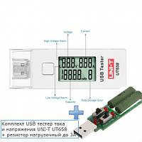 Комплект USB тестер тока и напряжения UNI-T UT658 для проверки зарядок/Power Bank + резистор нагрузочный до 3А