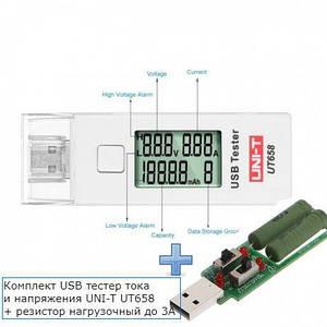 Комплект USB тестер струму і напруги UNIT UT658 для перевірки зарядок/Power Bank + навантажувальний резистор до 3А