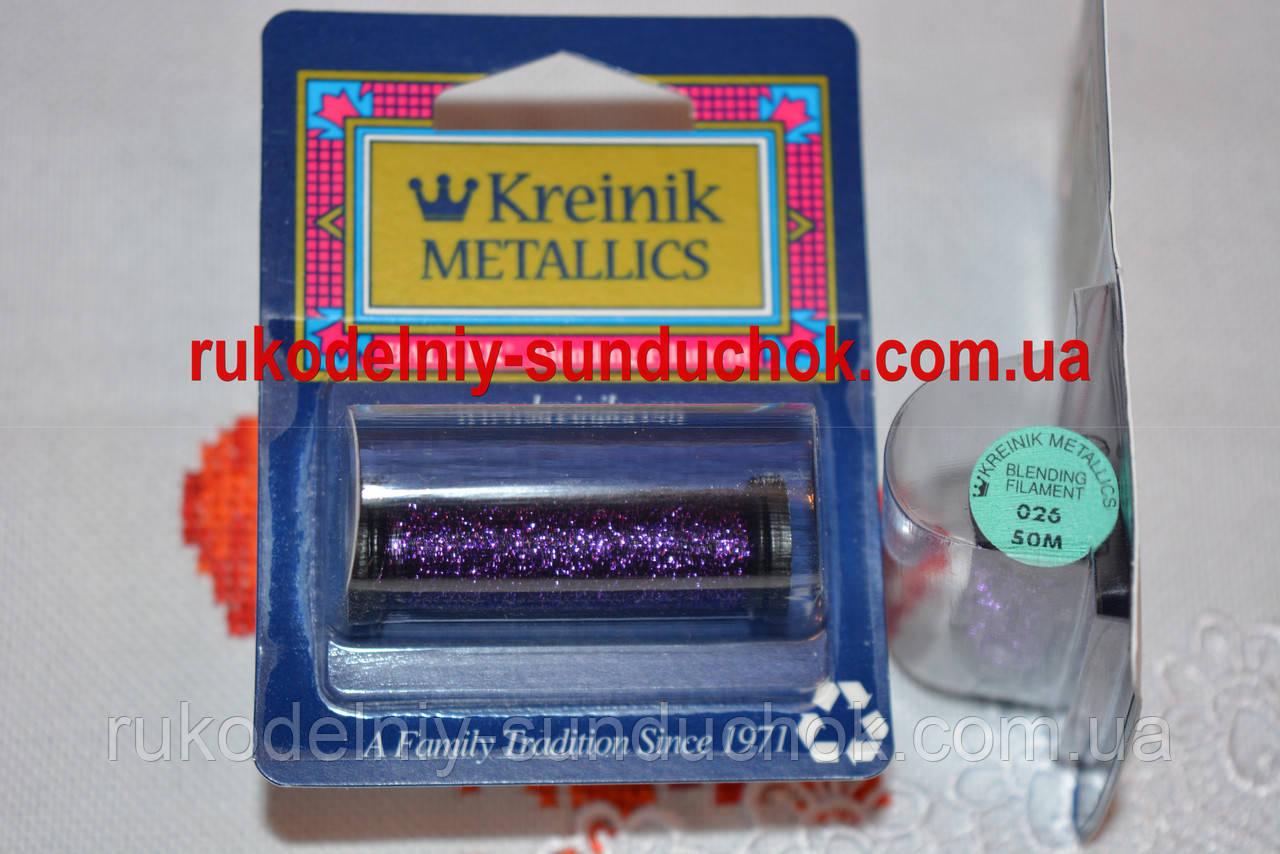 Kreinik BF 026 (blending filament)