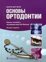 Митчелл Лаура Основы ортодонтии. Учебное пособие