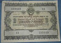 Банкнота СССР Облигация 10 рублей 1955 года