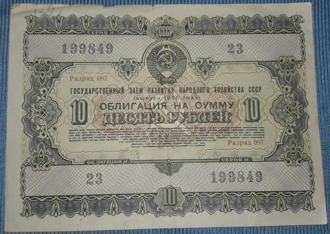 Облигация государственного займа 1955 года