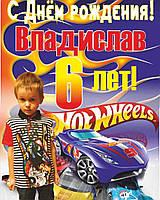 Плакат на праздник, детский день рождения