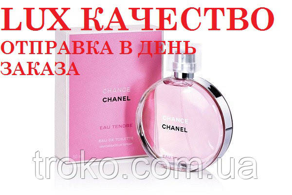 Туалетная вода Chanel Chance Eau Tendre edt 100 мл - TROKO-обувь,аксессуары,парфюмерия. в Харькове