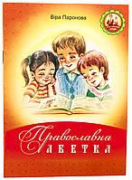 Православна Абетка, фото 1