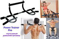 Универсальный переносной тренажер-турник Power Trainer Pro Акция!